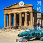 "Agrigento alla ""Belt and Road Exhibition 2021"""